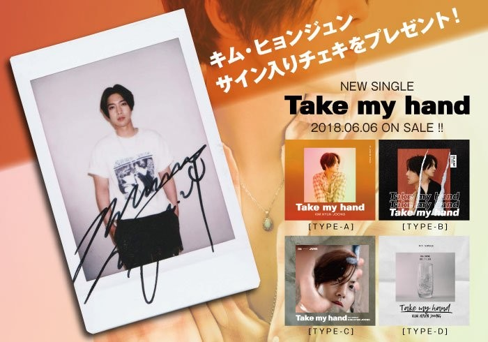 [Video Message+Screen Caps] KHJ releases the new single Take my hand! [18.05.30]